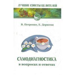 Петренко В., Дерюгин Е. Самодиагностика в вопросах и ответах