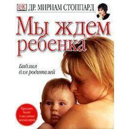 Стоппард М. Мы ждем ребенка
