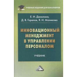 Данилина Е., Горелов Д., Маликова Я. Инновационный менеджмент в управлении персоналом. Учебник