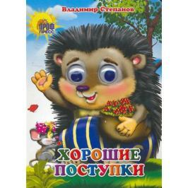 Степанов В. Хорошие поступки