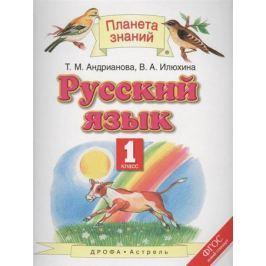 Андрианова Т., Илюхина В. Русский язык. 1 класс. Учебник
