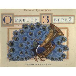 Густафсон С. Оркестр Зверей. Музыкальная арифметика