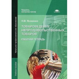 Яковенко Н. Товароведение непрод. товаров Раб. тетрадь