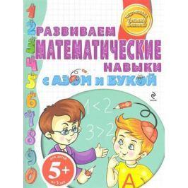 Бокова Т. Развиваем математические навыки с Азом и Букой