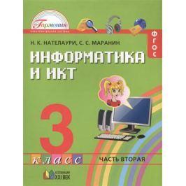 Нателаури Н., Маранин С. Информатика и ИКТ. Учебник для 3 класса общеобразовательных учреждений. В двух частях. Часть 2