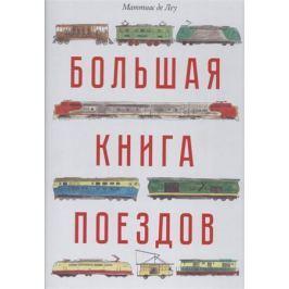 Де Леу М., Портер Дж. Большая книга поездов