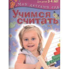 Гаврина С., Кутявина Н., Топоркова И. и др. Учимся считать. Пособие для занятий с детьми 3-4 лет