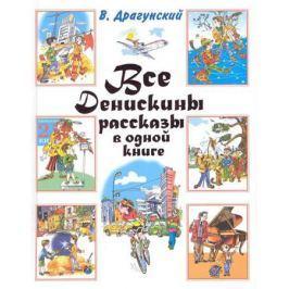 Драгунский В. Все Денискины рассказы в одной книге