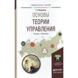 Медведева Т. Основы теории управления. Учебник и практикум