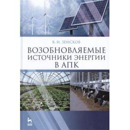 Земсков В. Возобновляемые источники энергии в АПК: Учебное пособие