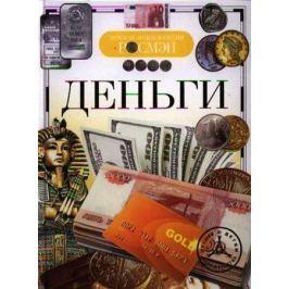 Никишин В. Деньги