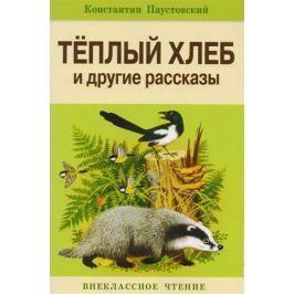 Паустовский К. Теплый хлеб и другие рассказы