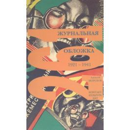 Морозов А. Журнальная обложка. 1921 - 1941