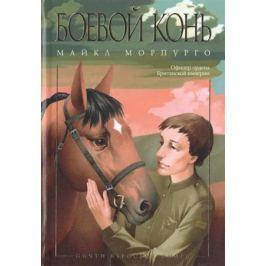 Морпурго М. Боевой конь. Роман