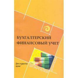 Черненко А. Бухгалтерский финансовый учет для студентов вузов