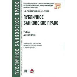 Рождественская Т., Гузнов А. Публичное банковское дело. Учебник для магистров