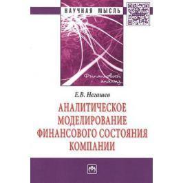 Негашев Е. Аналитическое моделирование финансового состояния компании: Монография