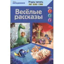 Жилинская А. (ред.) Веселые рассказы
