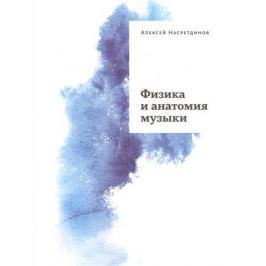 Насретдинов А. Физика и анатомия музыки