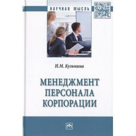Кузьмина Н. Менеджмент персонала корпорации. Монография