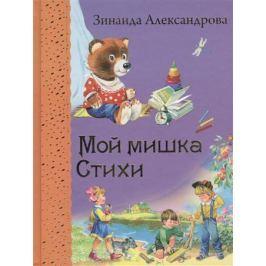 Александрова З. Мой мишка. Стихи