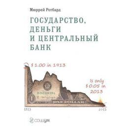 Ротбард М. Государство, деньги и центральный банк