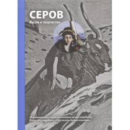 Сарабьянов Д. Валентин Серов