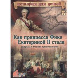 Владимиров В. Как принцесса Фике Екатериной II стала и Крым к России присоединила