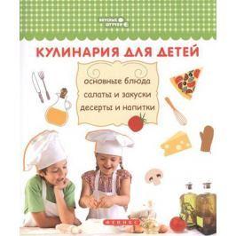 Ткач А. Кулинария для детей. Основные блюда, салаты и закуски, десерты и напитки