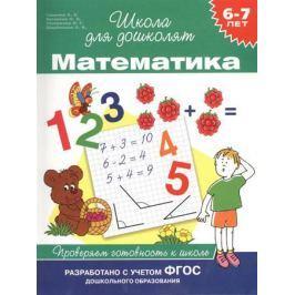 Гаврина С., Кутявина Н., Топоркова И., Щербинина С. Математика. Проверяем готовность к школе
