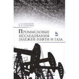 Серебряков А., Серебряков О. Промысловые исследования залежей нефти и газа