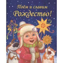 Голубева Е. (авт.-сост.) Поем и славим Рождество!