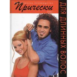 Кэмерон П., Уэдсон Дж. Прически для длинных волос Кн.1 Практ. рук-во