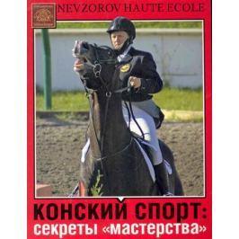 Невзоров А. Конский спорт Секреты мастерства