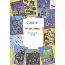 Медов В. Лабиринты. Удивительный город