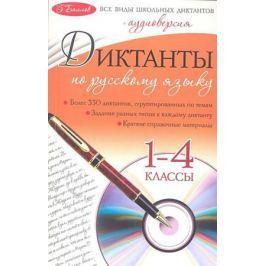 Панфилова И. Диктанты по русскому языку 1-4 кл.