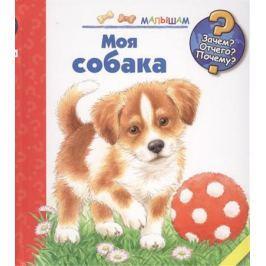 Меннен П. Моя собака
