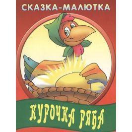 Чайчук В., Ткачук А. (худ.) Курочка Ряба. Русская народная сказка