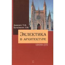 Давидич Т., Качемцева Л. Эклектика в архитектуре
