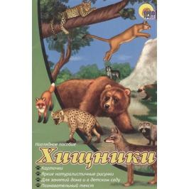 Гетцель В. (ред.) Хищники. Карточки. Яркие натуралистичные рисунки. Для занятий дома и в детском саду. Познавательный текст