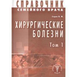 Седов В. Справочник семейного врача. Хирургические болезни. Том 1