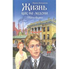 Богданова И. Жизнь как на ладони. Книга вторая (2014 г.)