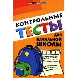 Советова Е. Контрольные тесты для начальной школы