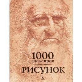 Чарльз В., Карл К. 1000 шедевров. Рисунок