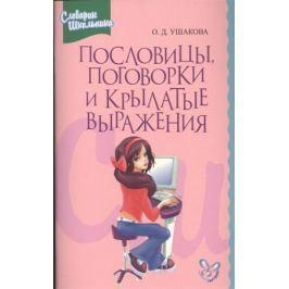 Ушакова О. Пословицы, поговорки и крылатые выражения