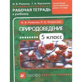 Романов И., Карташева Т. Природоведение 5 класс. Рабочая тетрадь к учебнику