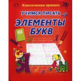 Бондаренко О. (ред.) Учимся писать элементы букв