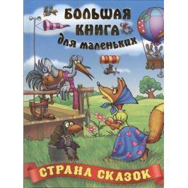 Кузьмин С. (сост.) Страна сказок