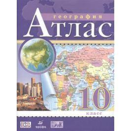 Приваловский А. (ред.) География. 10 класс. Атлас