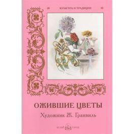 Астахов А. (сост.) Ожившие цветы